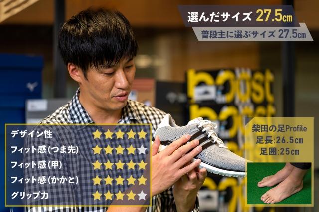 アディダス「ツアー360 XT-SL テキスタイル」GDO柴田の評価
