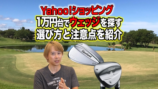 【Yahoo!ショッピング企画】1万円台でウェッジを探す! 選び方と注意点を紹介