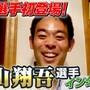 秋山翔吾選手のインタビューを侍ジャパン公式YouTubeにて配信
