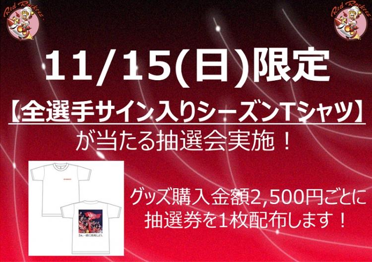 「カッコいい…」と話題の『-挑続-』ビジュアル入りTシャツに全選手のサインが入るプレミアグッズが当たる