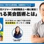 英語学習に自信のない人必見! ノンネイティブだった長谷川滋利さんはどうやって英会話術を身につけたか?