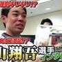 あの酒樽は自己満足!?秋山翔吾選手インタビュー第2弾を侍ジャパン公式YouTubeにて配信