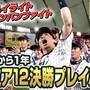 【世界一から1年】2019プレミア12 決勝戦プレイバックを侍ジャパン公式YouTubeにて配信