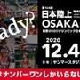【第104回日本選手権長距離】東京2020オリンピック競技大会 日本代表選手内定条件について