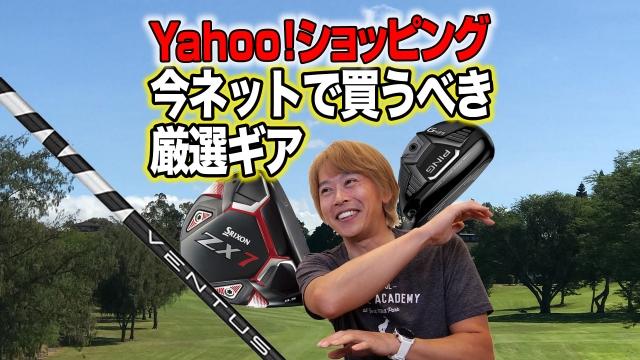 "【Yahoo!ショッピング企画】""今買うべきギア""を鶴原さんが厳選!"