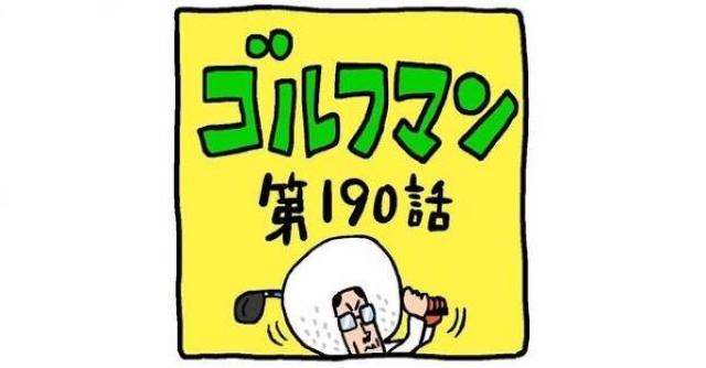 ゴルフマン【第190話】距離計測