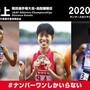 東京五輪への切符は誰の手に!? 「第104回日本選手権・長距離」出場選手が決定!!