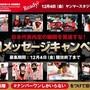 【日本選手権長距離】-Ready?- 日本代表内定の瞬間を見逃すな!応援メッセージキャンペーン