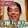 骨折でスタメン!?秋山翔吾選手インタビュー第3弾を侍ジャパン公式YouTubeにて配信