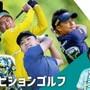 <国内男子ゴルフ>いざ「お、ねだん以上。」の戦いへ!!