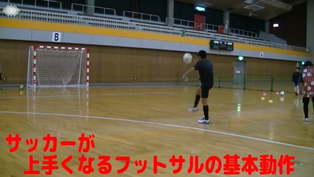 【サッカー練習メニュー】サッカーが上手くなるフットサル 「リフティングからシュート」競争