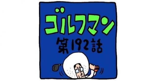 ゴルフマン【第192話】記念写真