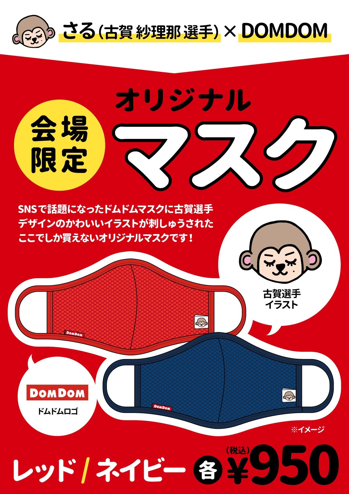 会場限定で販売されるオリジナルコラボマスク。SNSで人気に火がついたアイテム同士のコラボが実現。