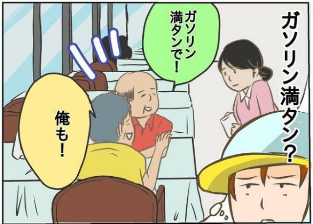 キャディーの気持ち 第27話「ガソリン満タン!」