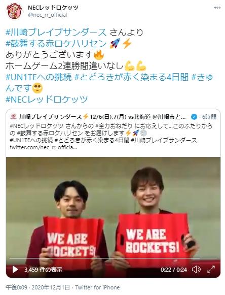 NECレッドロケッツのファン参加型企画『#鼓舞する赤ロケハリセン』。川崎ブレイブサンダース 篠山竜青・辻直人選手がおねだりに応える。