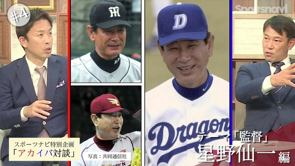 第4回は2人がプロ野球で唯一ともに師事した星野仙一監督について語る