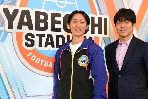 矢部浩之さん(左)と『やべっちスタジアム』解説陣のクロストーク。第1回目は名波浩さんと対談