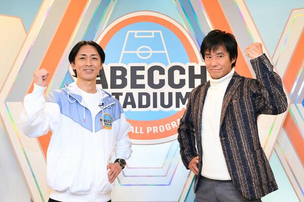 『やべっちスタジアム』番組MC矢部浩之さん(左)と豪華解説陣のクロストーク。第2回は中山雅史さんが登場