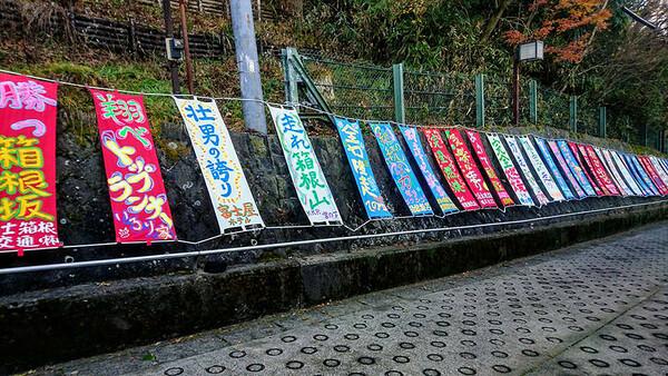 毎年作成している手作りの応援旗。約100枚が新春の宮ノ下を彩る
