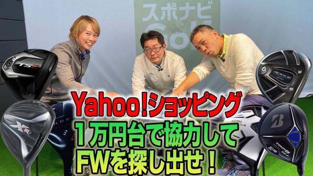 【Yahoo!ショッピングで探す】3人の識者がセレクト!1万円台のおすすめFWはコレ
