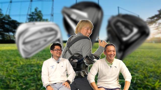 【スポナビGolf座談会】ゴルフライターが選ぶ「2020年俺1グランプリ」クラブとは?
