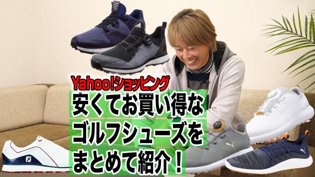 【Yahoo!ショッピング企画】お得に買えるゴルフシューズを探せ!