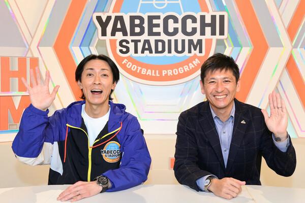 『やべっちスタジアム』番組MC矢部浩之さん(左)と豪華解説陣のクロストーク。最終回は中田浩二さんが登場