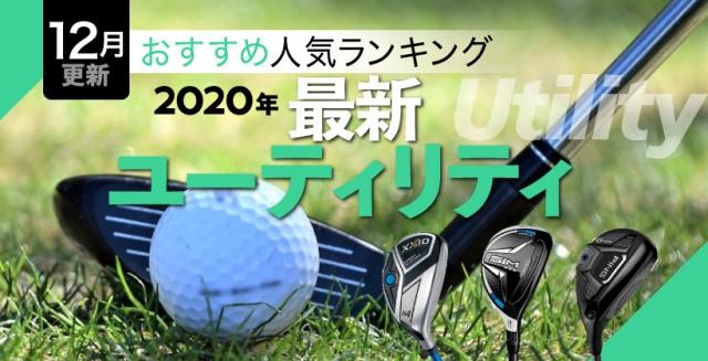 【ユーティリティ】先月ゴルファーに支持された売れ筋クラブは?販売実績ランキングTOP5!
