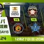 セ・パe交流戦 後節 DAY6(H vs T、F vs DB、L vs C)【eBASEBALL プロリーグ 2020】ロッテがe交流戦連覇!
