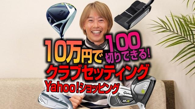 【Yahoo!ショッピング企画】予算10万円で100切りできるクラブをセッティングしてみた