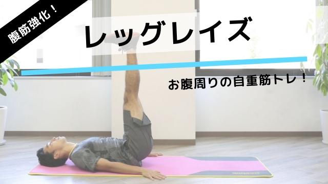 足を上げ下げするエクササイズで腹筋を鍛える