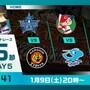 【「eBASEBALLプロリーグ」2020シーズン】セ・リーグ第5節(3)【DB vs T、C vs D、S vs G】セ・リーグは全日程が終了!DeNA、阪神、巨人がeクライマックスシリーズに進出!!