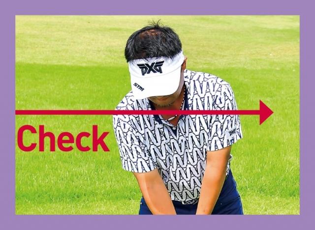 アドレスでつねに肩のラインをチェックする習慣をつけることも重要だ。
