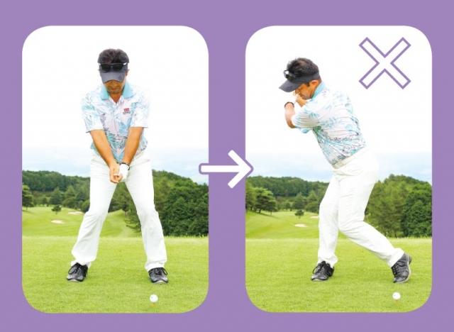 股関節を絞るように構えると上半身と下半身が分離して動かないので、股関節に体重を乗せないこと。