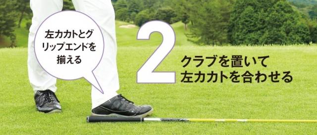 フェースにボールを合わせたらクラブをゆっくり地面に置き、グリップエンド側の先端と左カカトの先端を合わせる。