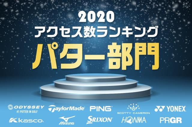 最も注目されたパターBEST10【2020年アクセス数ランキング】