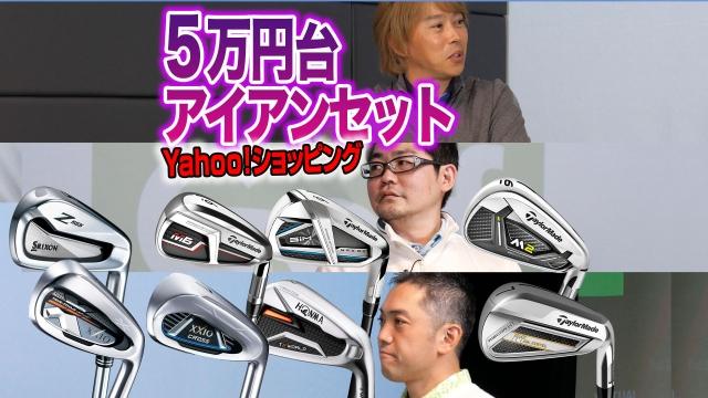 【Yahoo!ショッピングで探す】識者3人が選ぶ!100切りを目指す人向け「5万円台アイアンセット」