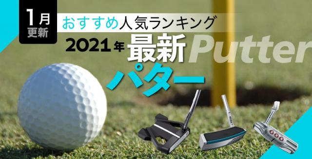 【TOP5を発表!】先月ゴルファーが支持した売れ筋パターはどれ?販売実績ランキング
