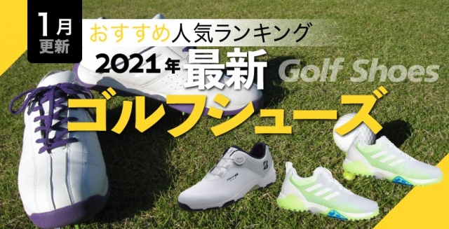 【TOP5を発表!】先月ゴルファーに支持された売れ筋ゴルフシューズは?販売実績ランキング