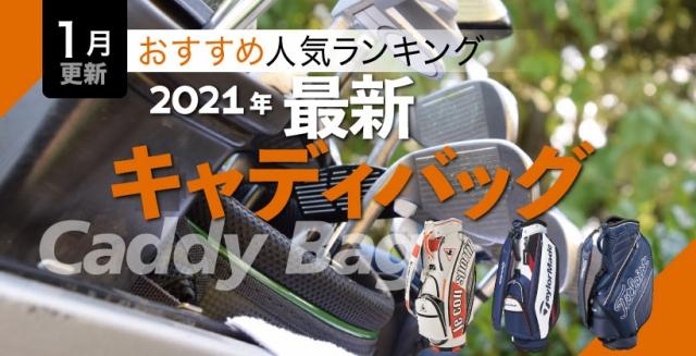 【TOP5を発表!】先月にゴルファーが買ったキャディバッグはどれ?最新売れ筋ランキング