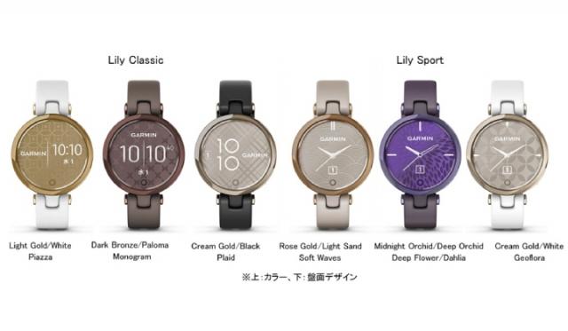 ▲左から3点「Lily Classic(リリー クラシック)」¥30,580(税込) 右から3点「Lily Sport(リリー スポーツ)」¥25,080(税込)
