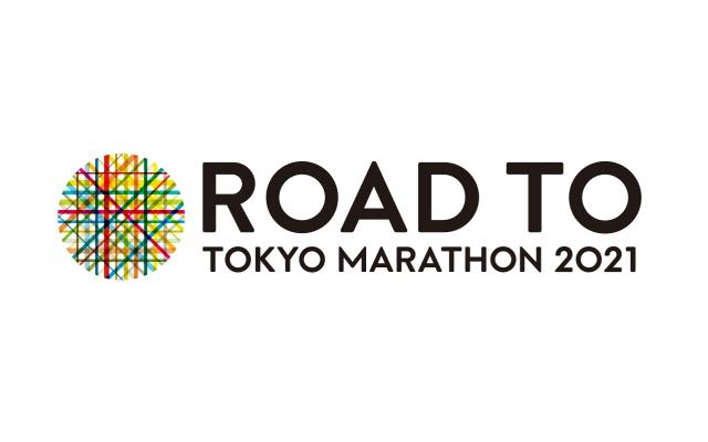 「東京マラソン2021」の出走権も当たるバーチャルランニングイベント、「ROAD TO TOKYO MARATHON 2021」が開催。