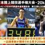 【ポイント4】2月21日(日)日本選手権競歩をもっと楽しむ5つのポイント
