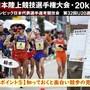 【ポイント5】2月21日(日)日本選手権競歩をもっと楽しむ5つのポイント