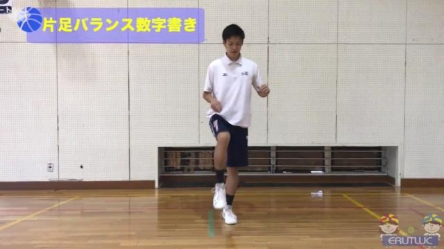 【バスケ練習メニュー】片足バランス数字書き