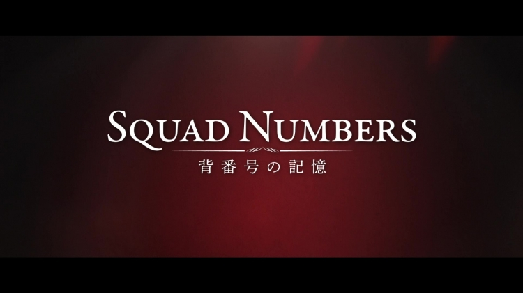 「SQUAD NUMBERS〜背番号の記憶〜 プロローグ」