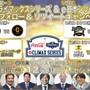 NPBグッズ(公式)ツイッターで、【eBASEBALLプロリーグ「コカ・コーラeCS・SMBCe日本S開催記念キャンペーン」】実施!応募は3月6日(土)まで!