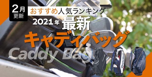 【TOP5を発表!】キャディバッグ最新売れ筋ランキング