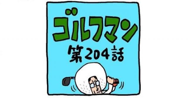 ゴルフマン【第204話】ボールの行方