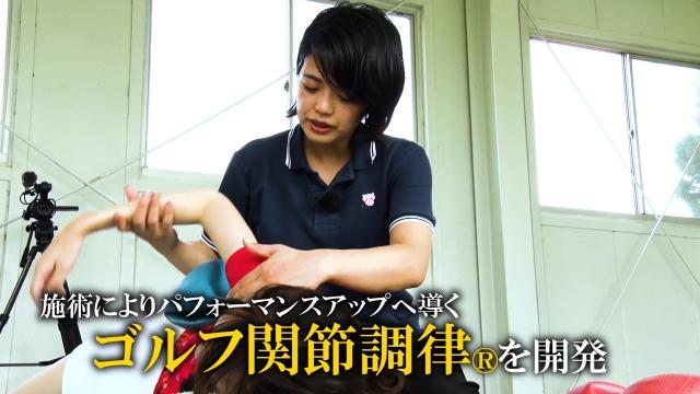 ゴルフ上達関節調律師の山本優子さん